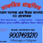1500 GK Question Answer in Bengali (Part 1)