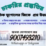 Bangla Physical Geography PDF Part 1