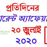 Daily Current Affairs in Bengali of 20th July