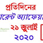 Daily Current Affairs in Bengali of 21st July