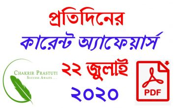 Daily Current Affairs in Bengali of 22nd July