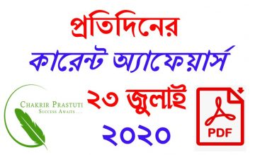 Daily Current Affairs in Bengali of 23rd July