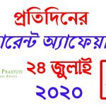 Daily Current Affairs in Bengali of 24th July