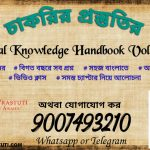 General Knowledge Handbook PDF Vol B1