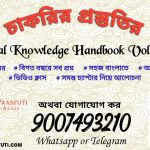 General Knowledge Handbook PDF Vol B2