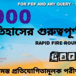 1000+ Indian History GK- MCQ Question for all Competitive Exam in Bengali - 3